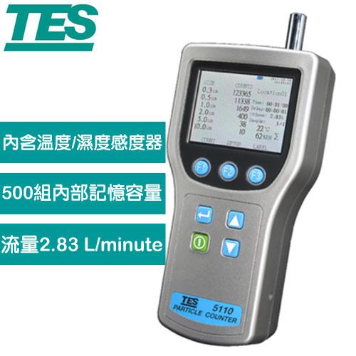 TES泰仕 粒子計數器 TES-5110