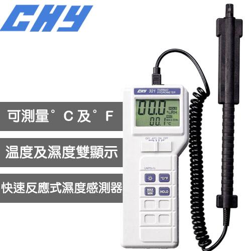 CHY 溫度/濕度/濕球/露點量測計 CHY-321