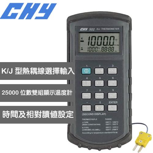CHY 高精度K/J型雙組輸入溫度計 CHY-502