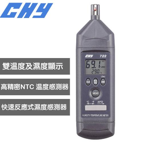 CHY 數字溫濕度計 CHY-722