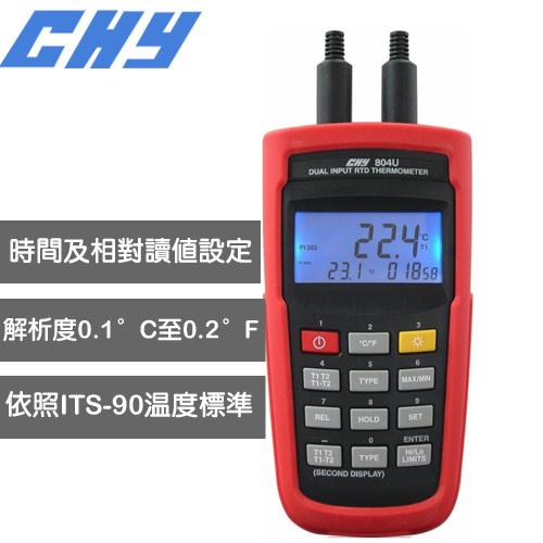 CHY RTD雙組輸入溫度計USB介面 CHY-804U