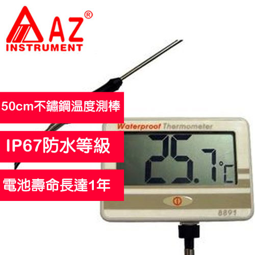 飛睿(衡欣)AZ 8891超省電高精度防水溫度計
