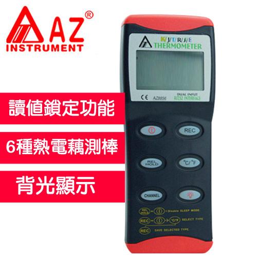 飛睿(衡欣)AZ 8856高精度多功能熱電藕溫度計
