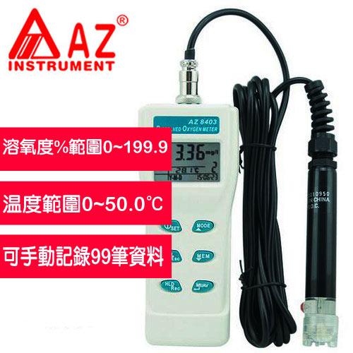 飛睿(衡欣)AZ 8403高精度溶氧計