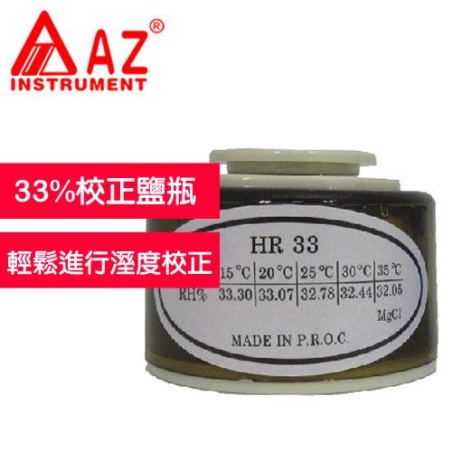 飛睿(衡欣)AZ 0033AZ1-33%校正鹽瓶(HR 33)