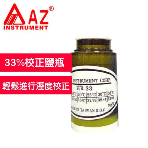 飛睿(衡欣)AZ HR33AZ-33%校正鹽瓶