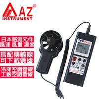 飛睿(衡欣)AZ 8901高精度扇葉式風速計