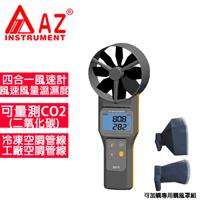 飛睿(衡欣)AZ 8919超靈敏10cm大扇葉多功風速計