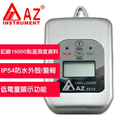飛睿(衡欣) 高信賴度溫溼度記錄器 AZ 8829