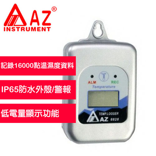 飛睿(衡欣)AZ 8828 高信賴度溫度記錄器
