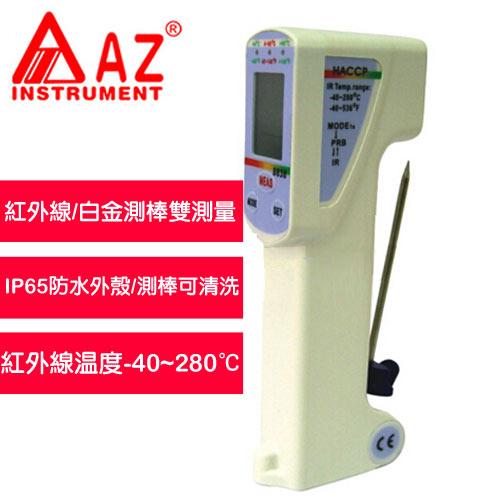 飛睿(衡欣)AZ 8838 食品安全紅外線溫度計