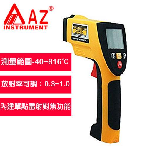 飛睿(衡欣)AZ 8895 高溫高信賴度紅外線溫度計