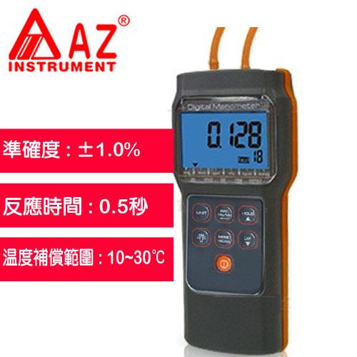 飛睿(衡欣)AZ 82012 數位式壓差計(+/-1psi)