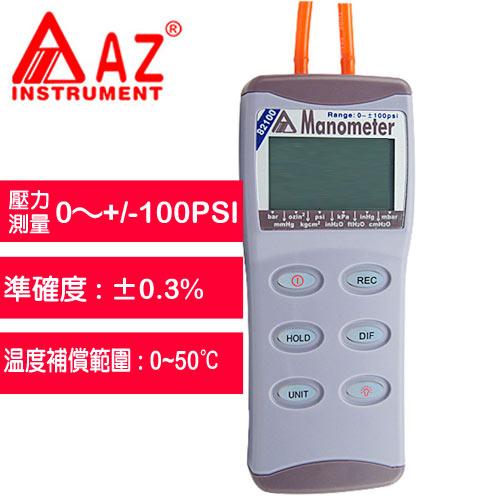 飛睿(衡欣)AZ 82100 數位式壓差計(+/-100psi)