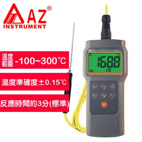 飛睿(衡欣)AZ 8822 超高精度白金測棒溫度計
