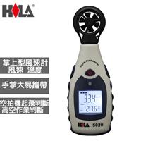 HILA海碁 HA-5020 數位風速計