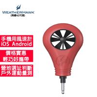 WeatherHawk myMET Sport智慧型手機用風速計
