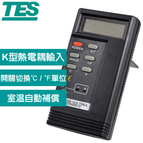 TES泰仕  數位式溫度錶 TES-1310