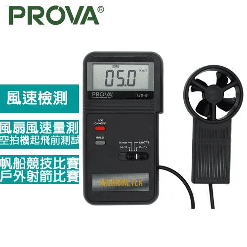 PROVA 風速計  AVM-01
