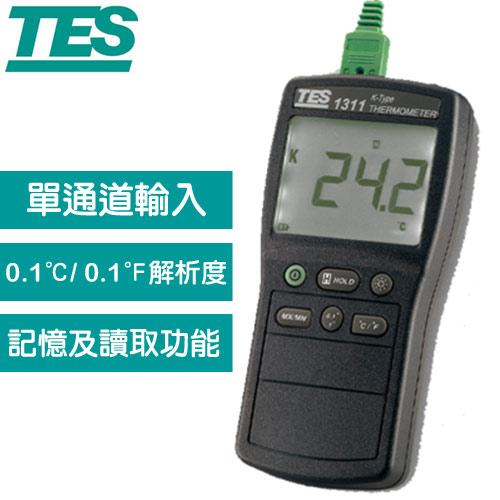 TES泰仕 溫度計 TES-1311A