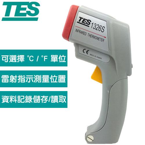 TES泰仕  紅外線溫度計 TES-1326S