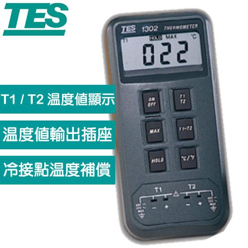 TES泰仕 數位式溫度錶 TES-1303