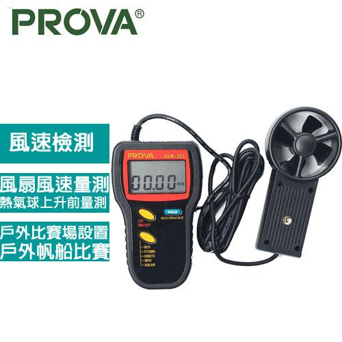 PROVA 風速計  AVM-301