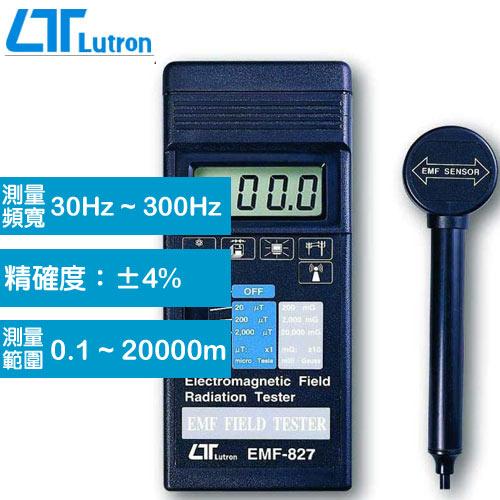 Lutron 電磁波測試器 EMF-827