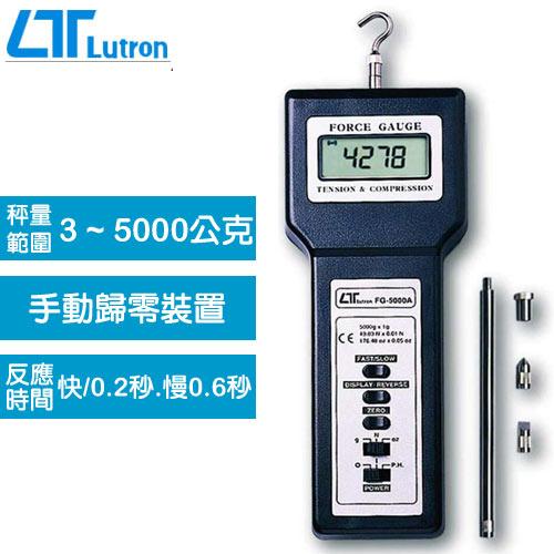 Lutron 拉壓力計 FG-5000A