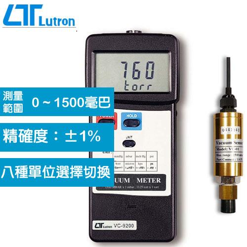 Lutron 真空壓力計 VC-9200