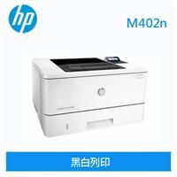 HP LaserJet Pro M402n 黑白雷射印表機