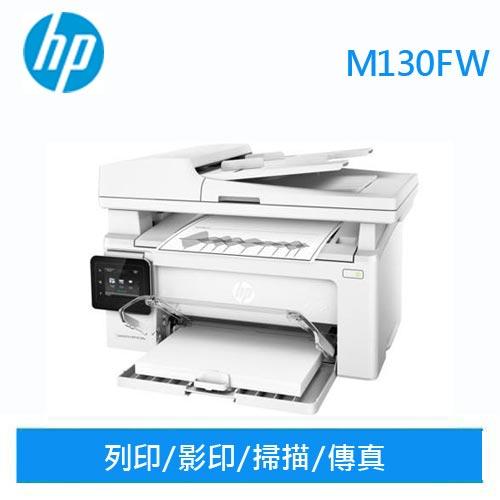 HP LaserJet Pro M130FW 雷射多功能事務機