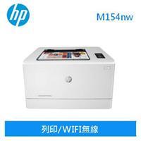 HP Color LaserJet Pro M154nw 無線網路彩色雷射印表機