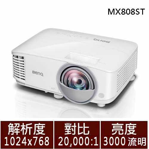 【商務】BENQ MX808ST 互動觸控短焦投影機