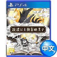 【客訂】PS4遊戲《說謊公主與盲眼王子》中文版
