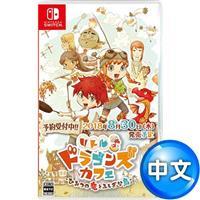 【預購】任天堂 Switch《寶貝龍咖啡廳 秘密之龍與驚奇島嶼》中文版