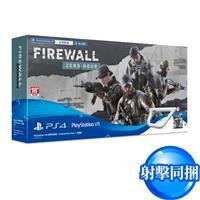 【預購】PS4 VR專用射擊控制器《FIRE WALL ZERO HOUR》同捆組