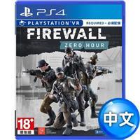 【預購】PS4 VR專用遊戲《FIREWALL ZERO HOUR》中英文合版