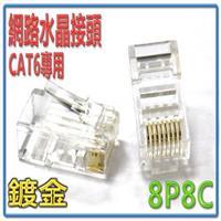i-wiz CAT-6 網路水晶接頭 100入
