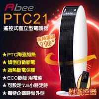 快譯通Abee 遙控直立型ECO節能電暖器 PTC-21