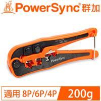 PowerSync群加 三合一網路接頭壓剝剪鉗-扣環型 WDJ-001