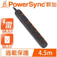 PowerSync群加 3孔 1開6插 安全防塵延長線 TPS3N6DN 4.5M 15呎 (黑)