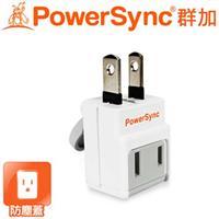 PowerSync群加 2孔插頭轉省力防塵插頭 TWT2N2BN