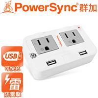 PowerSync群加 2P+3P 4插+2埠USB防雷擊壁插TWTMN4SB