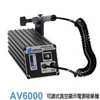 賽浦斯 可調式真空顯示電源吸筆 AV-6000