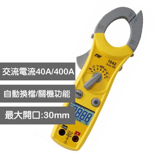 CIE 多功能數字交流鉤錶 CIE-1042