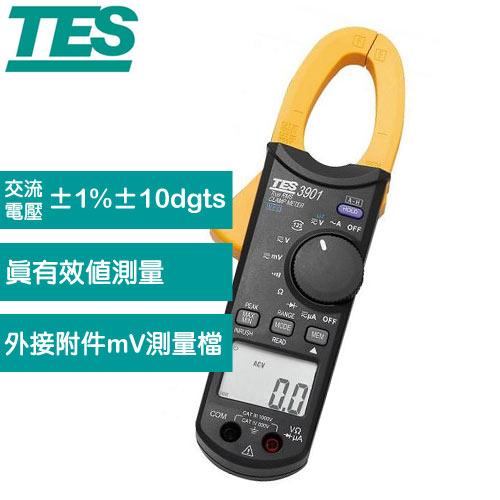 TES泰仕 TES-3901 真有效值鉤錶 (AC 1000A)