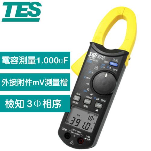 TES泰仕 TES-3910 真有效值交直流鉤錶(DC/AC 1000A)