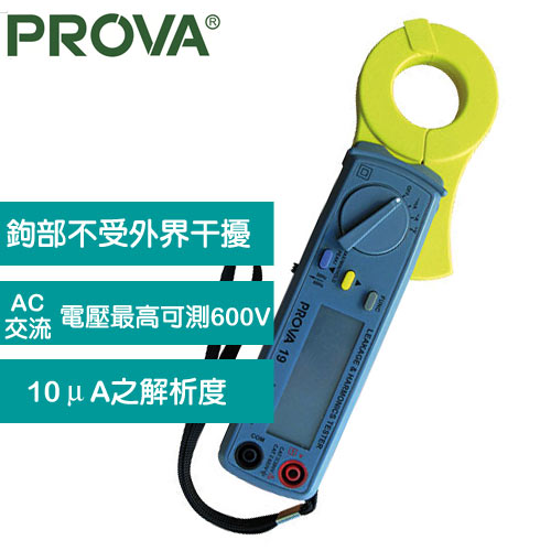 PROVA 諧波及漏電鉤錶 PROVA 19