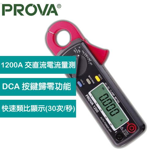 PROVA 1200 大電流迷你鉤表 (1200A)